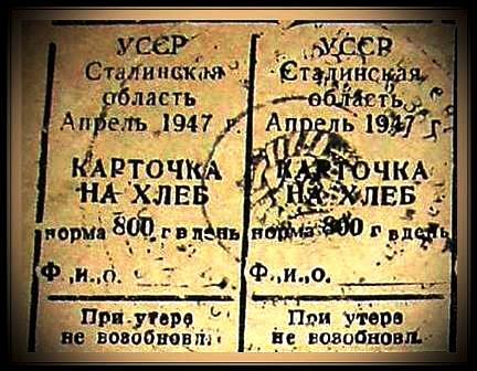 послевоенные хлебные карточки